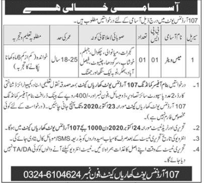 Pakistan Army 107 Ordnance Unit Job 2020 in Kharian Cantt