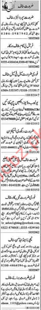 Dunya Sunday Classified Ads 18 Oct 2020 for Office Staff