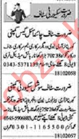 Dunya Sunday Classified Ads 18 Oct 2020 for Security Staff