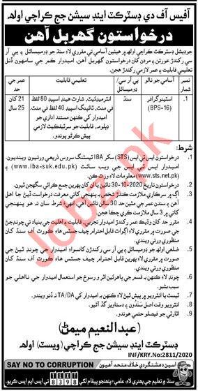 District & Session Court Karachi West Jobs 2020 Stenographer