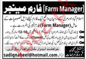 Farm Manager & Manager Jobs 2020 in Islamabad