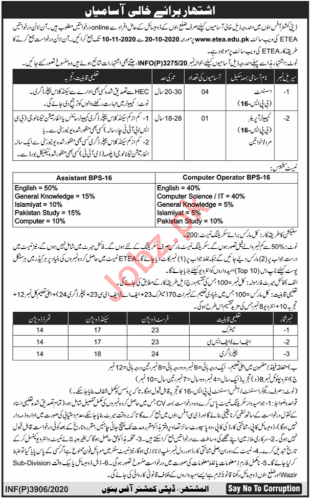 Assistants Jobs 2020 in Deputy Commissioner DC Bannu