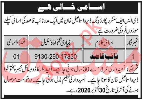 DSF Center Record Wing Dera Ismail Khan Jobs 2020