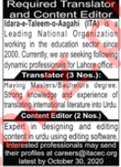 Idara e Taleem o Aagahi ITA Lahore Jobs 2020 for Translator