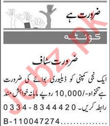 Computer Operator & Delivery Boy Jobs 2020 in Quetta