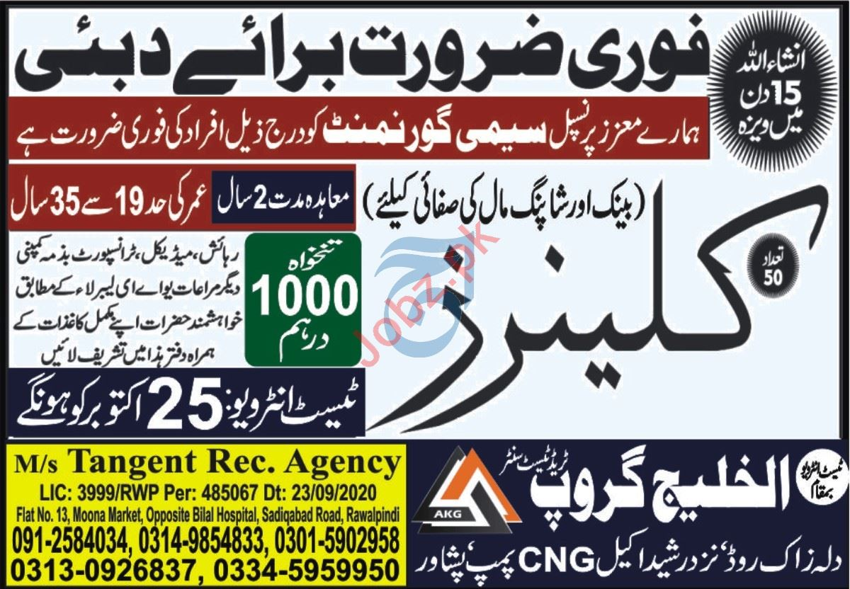 Cleaner & Worker Jobs 2020 in Dubai