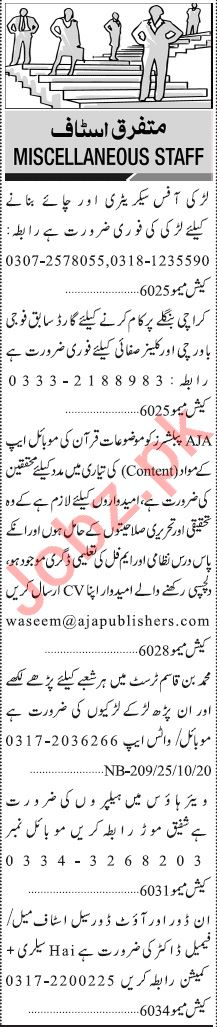 Jang Sunday Classified Ads 25 Oct 2020 for Multiple Staff