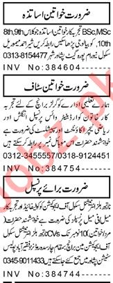 Aaj Sunday Classified Ads 25 Oct 2020 for Teaching Staff