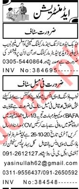 Aaj Sunday Classified Ads 25 Oct 2020 for Administration