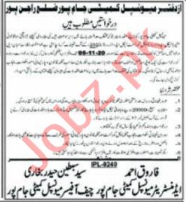 Legal Advisor Jobs 2020 in Municipal Committee MC Jampur