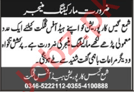 Shama Gas Corporation Gilgit Baltistan Jobs 2020 for Manager