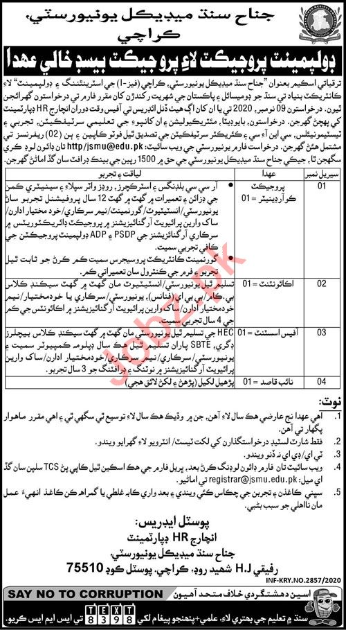 Jinnah Sindh Medical University Jobs Accountant & Naib Qasid
