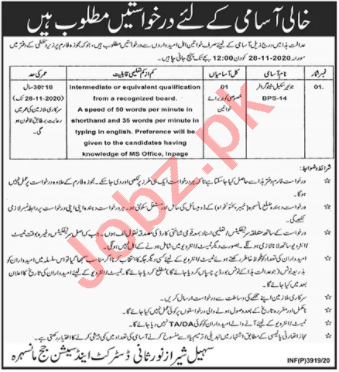 District & Session Court Mansehra Jobs 2020 for Stenographer