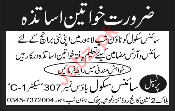 Science School Lahore Jobs 2020 for Female Teachers