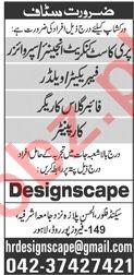 Precast Concrete Engineer & Fabricator Jobs 2020 in Lahore