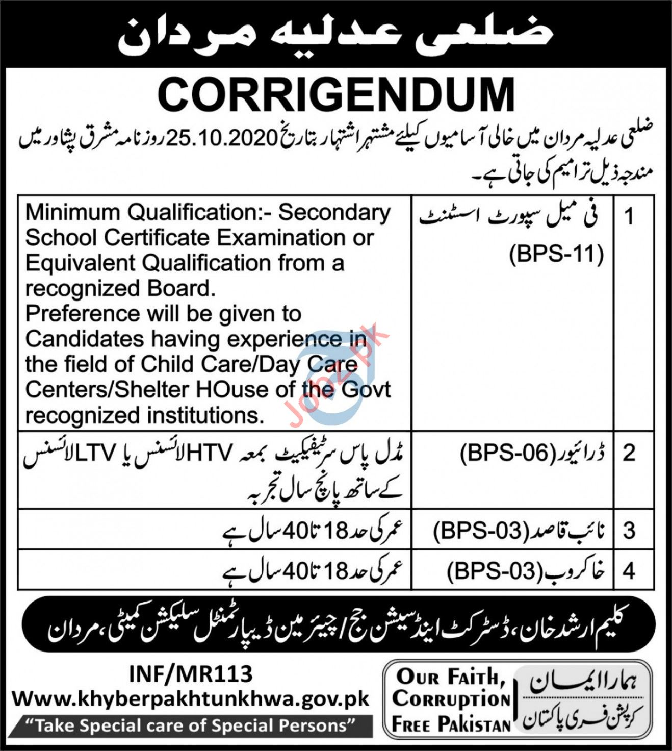 District & Session Court Mardan Jobs 2020 Support Assistant