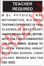 Male & Female Teaching Jobs 2020 in Multan