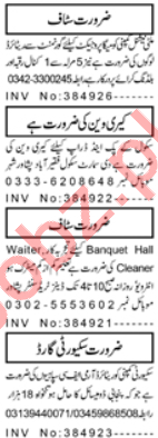 Security Guard & Waiter Jobs 2020 in Peshawar