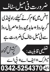 Office Manager Job 2020 in Rawalpindi