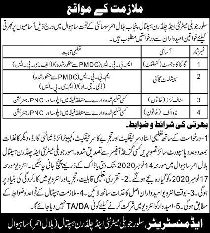Silver Jubilee Maternity and Children Hospital Jobs 2020