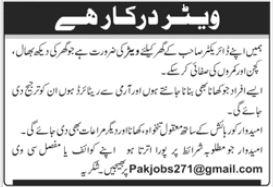 Waiter Job 2020 For House in Rawalpindi