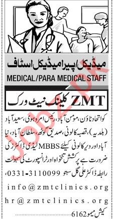 Jang Sunday Classified Ads 1st Nov 2020 for Medical Staff