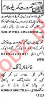 Nawaiwaqt Sunday Classified Ads 1st Nov 2020 House Staff