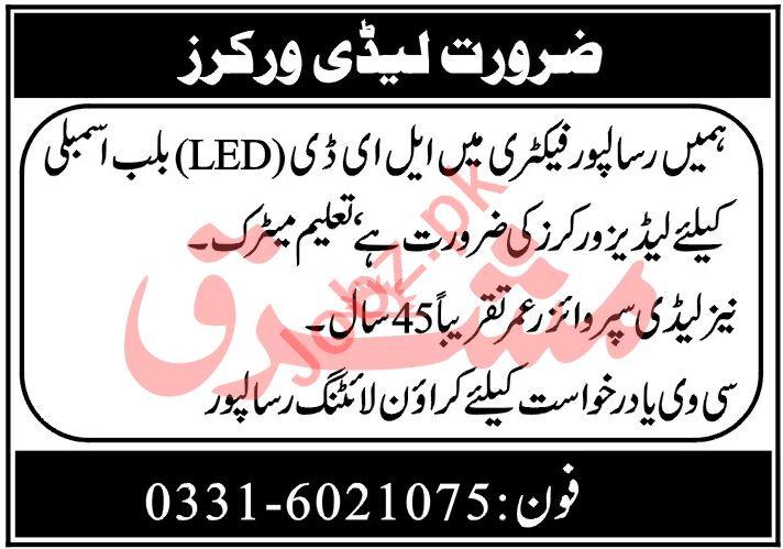Crown Lighting Risalpur Jobs 2020 for Lady Supervisor