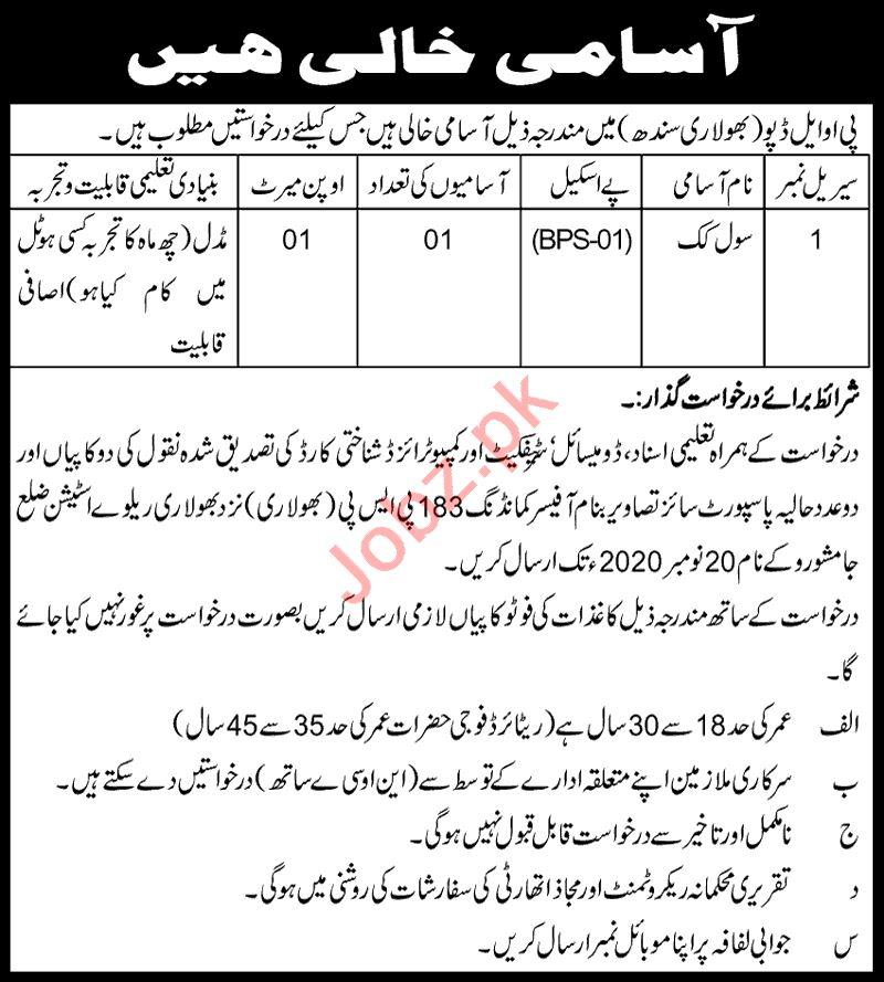 POL Depot Bholari 183 PSP Sindh Jobs 2020 for Civil Cook