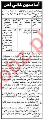 Pakistan Army POL Depot Bholari Jobs 2020 for Civil Cook