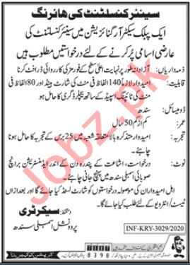 Provincial Assembly of Sindh Jobs 2020 for Consultant
