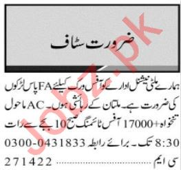 Assistant Manager & Admin Manager Jobs 2020 in Multan