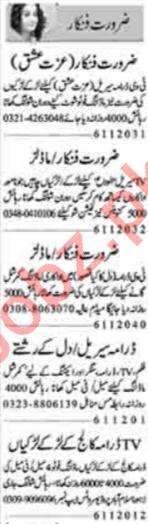 Actors & Models Jobs 2020 in Lahore