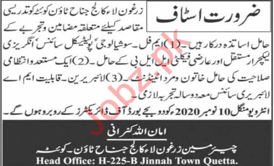 Zarghoon Law College Quetta Jobs 2020 for Lecturers