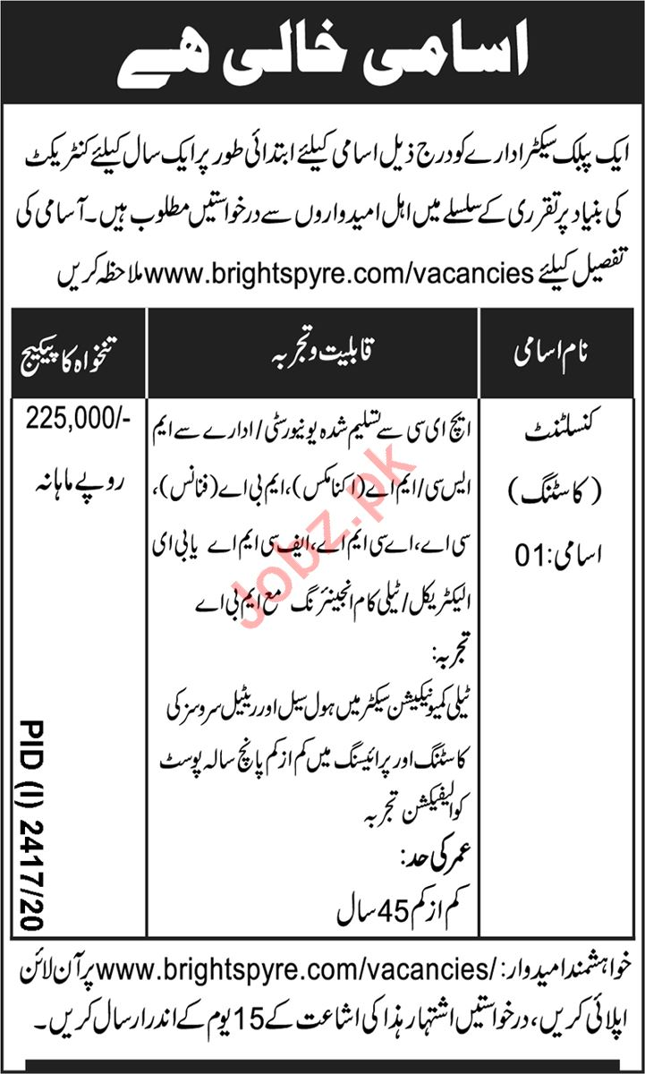 Casting Consultant Jobs 2020 in Islamabad