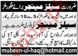 Sales Manager & Manager Job 2020 in Jadeed Flour Mills