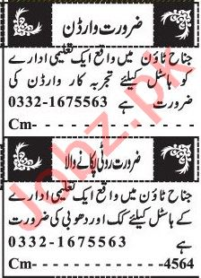 Jang Sunday Classified Ads 8th Nov 2020 for Multiple Staff