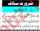 Mashriq Sunday Classified Ads 8th Nov 2020 for Teachers