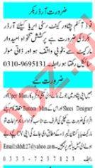Mashriq Sunday Classified Ads 8th Nov 2020 for Management