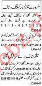Nawaiwaqt Sunday Classified Ads 8th Nov 2020 for Sales Staff