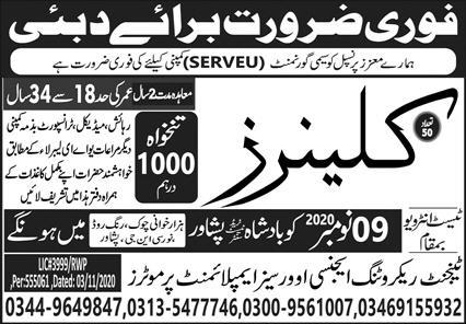 Serveu Semi Government Company Jobs 2020 in Dubai UAE