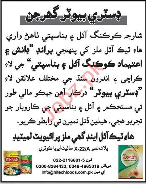 Distributor Jobs 2020 in Sharjah Cooking Oil & Banaspati