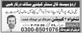 Call Center Agents Jobs 2020 in Islamabad