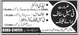 Clinical Staff Jobs 2020 in Islamabad