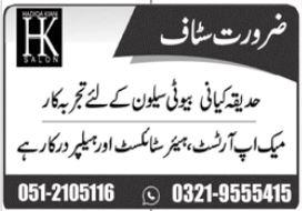 Hadiqa Kiani Saloon Jobs 2020 For Islamabad