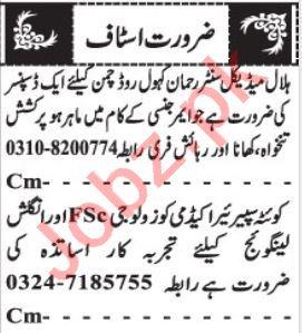 Medical Staff & Teaching Staff Jobs 2020 in Quetta