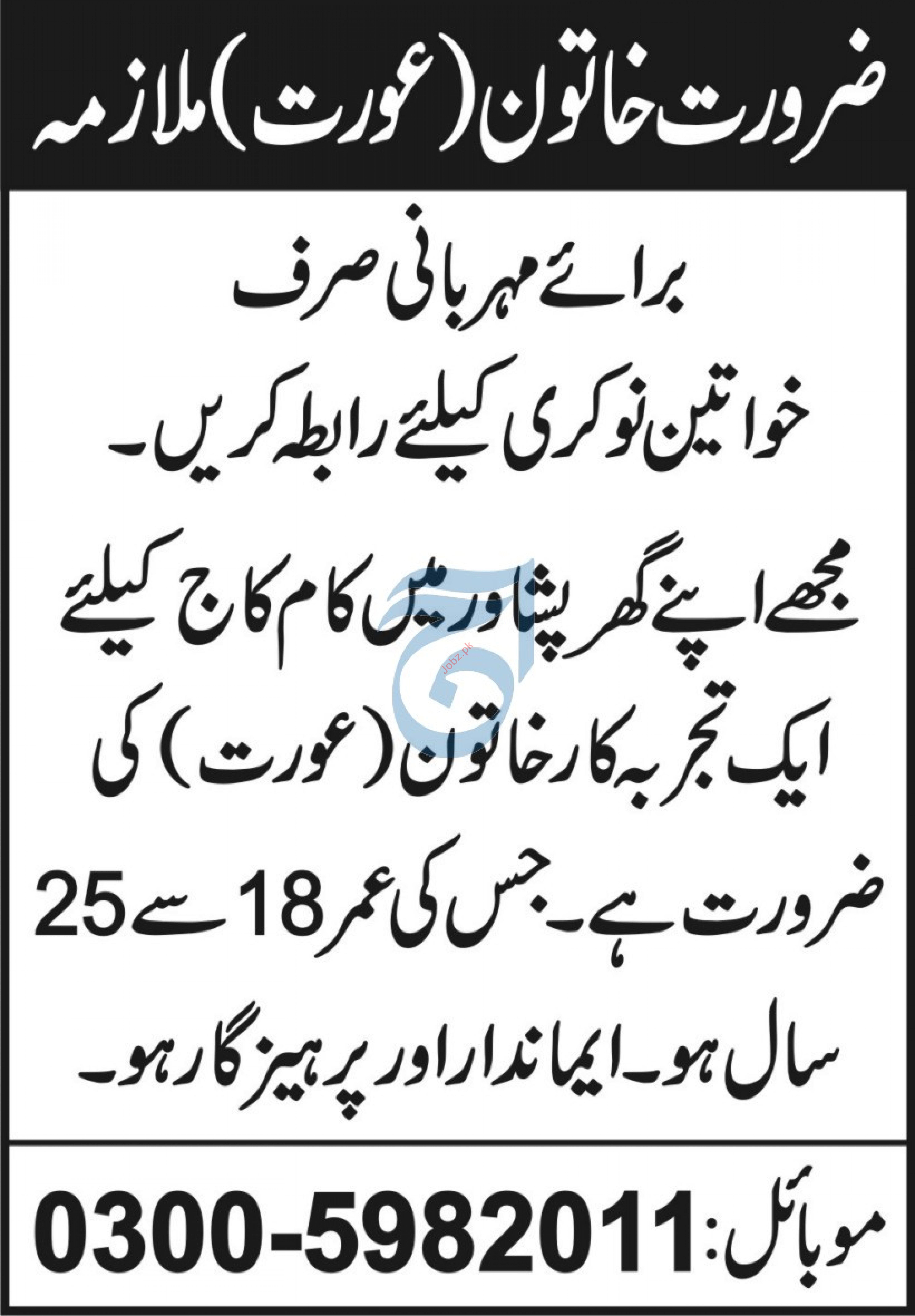 House Staff Jobs 2020 in Peshawar