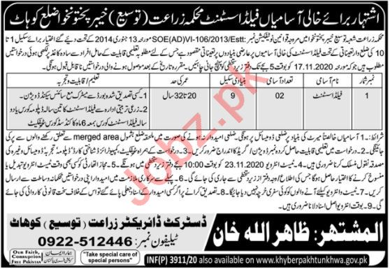 Agriculture Extension Department Kohat Jobs 2020