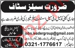 Male & Female Assistant Sales Manager Jobs 2020 in Lahore