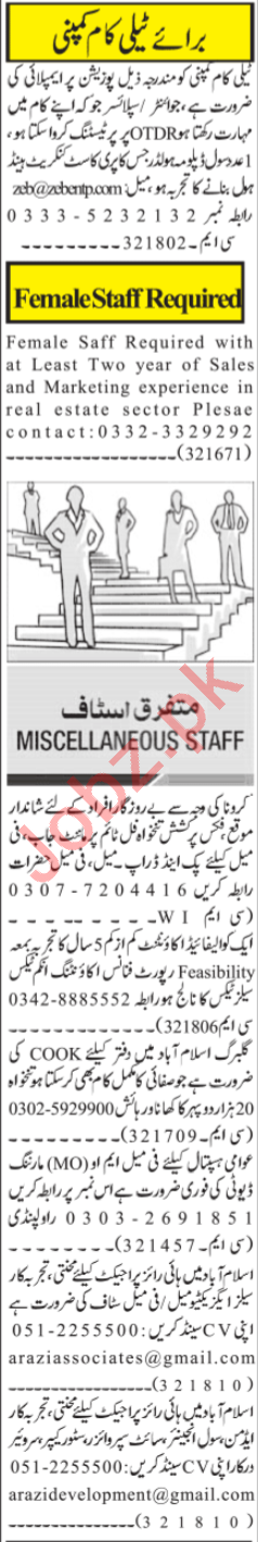 Splicer & Finance Officer Jobs 2020 in Islamabad
